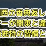 【関東と違う?】関西独特の香典返しのマナー!のしの表書きや送る時期は?