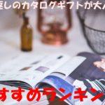 香典返しのカタログギフトが大人気!?おすすめランキング!