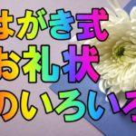 香典返しに添えるお礼状の基礎知識&文例紹介!はがき編!!