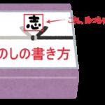 """49日の香典返し~""""のし""""の表書きの書き方が知りたいへ~"""