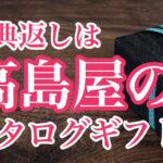 香典返しは高島屋のカタログギフトを紹介!ローズセレクションが神!
