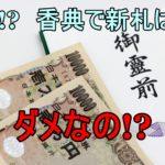 法事の香典で新札はマナー違反?包むべきお札と香典の金額とは
