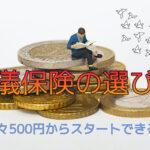 葬儀保険の選び方。月々500円からスタートできる!