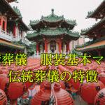 台湾葬儀参列への服装基本マナーは?伝統葬儀の特徴は何?