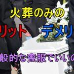 火葬のみの葬儀ってどんなもの?服装は一般的な喪服でいいの?