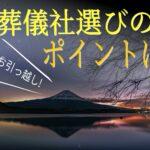 葬儀を静岡で!知っておきたい葬儀の特徴と地域別おすすめ葬儀会社!