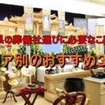 秋田県の葬儀会社選びに必要なことは?エリア別のおすすめ3社。