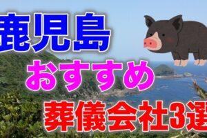 鹿児島 おすすめ 葬儀会社3選