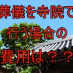 【解説】葬儀を寺院で行う場合はどれくらいの費用がかかるの?