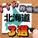 【北海道】おすすめの葬儀会社3選!葬儀の特徴も併せてご紹介!