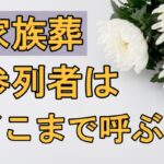 【家族葬】葬儀の参列者はどこまで呼ぶ?呼ばない時のマナーもご紹介