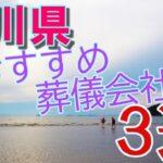 【香川県】おすすめの葬儀会社3選!【低予算・実績・家族葬】