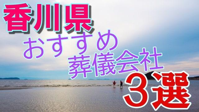 葬儀 香川 会社