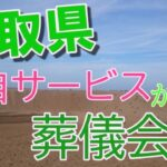 【鳥取県】独自のサービスを行っている葬儀会社はどこ?口コミも紹介