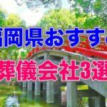 福岡県で葬儀会社を選ぶポイントとおすすめ葬儀会社3選を紹介