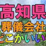 【もう迷わない!】高知県の葬儀会社はどこがいいの?【基準別】