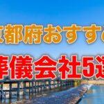 京都府で葬儀会社を選ぶポイントとおすすめの葬儀会社5選を紹介