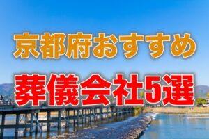 京都 葬儀 会社