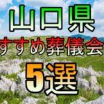 山口県にはどんな葬儀会社がある?おすすめの葬儀会社5選をご紹介!