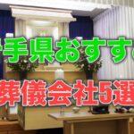 岩手県で葬儀をするならココ!おすすめの葬儀会社5選を詳しく紹介