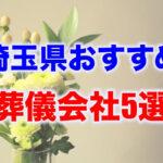 埼玉県で葬儀会社を選ぶコツとおすすめの葬儀会社5選を詳しく紹介