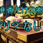 【知っておきたい】葬儀に参加する際にご焼香のみって失礼になるの?