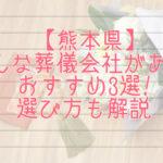 【熊本県】どんな葬儀会社がある?おすすめ3選!選び方も解説