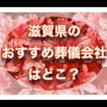 【滋賀県】おすすめの葬儀会社3選!気をつけるべき風習も解説