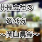 【失敗しない岡山県の葬儀会社選び】そのヒントと岡山県の葬儀事情