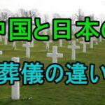中国の葬儀って日本と違うの?中国の葬儀でかかる費用はどのくらい?