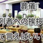 【葬儀の参列者への挨拶】そのタイミングとマナー【例文も紹介!】