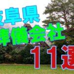岐阜県のおすすめ葬儀会社11選!納得いく会社選びのポイントは?