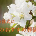奈良県のおすすめ葬儀社。費用やプランは?理想の葬儀に