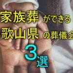 【厳選】和歌山県の家族葬ができるおすすめ葬儀会社3選【徹底解説】