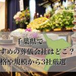 千葉県でおすすめの葬儀会社はどこ?価格や規模から3社を厳選!
