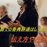 【解説】家族葬での香典辞退はしてもいいの?伝え方や方法は?