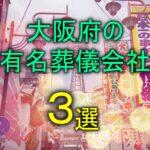 【ハズさない!】大阪の有名な葬儀会社3選!【おすすめポイント解説】