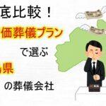 【徹底比較!】最安値の葬儀プランで選ぶ福島県の葬儀会社(地域別)
