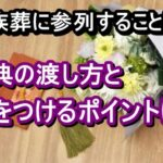 家族葬に親族として参列した際の、香典の渡し方と気をつけるポイントは?