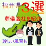 【福井県】葬儀会社に迷ったらコレ!3つの葬儀会社を紹介します!