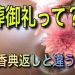 【解説】葬儀に参列した人へのお礼「会葬御礼」と香典返しとの違いとは?