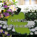 【おすすめポイント別】大分県内の葬儀会社4社を厳選しました!