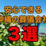 沖縄でのお葬式はここに注意!慌てていても安心できる葬儀会社3選